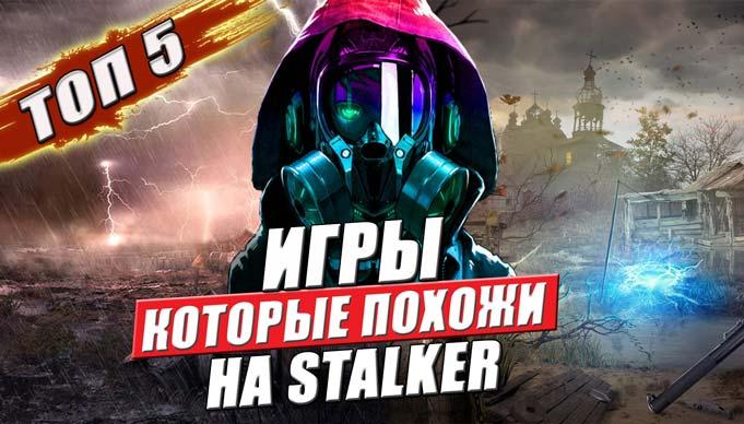 игры которые похожи на сталкер
