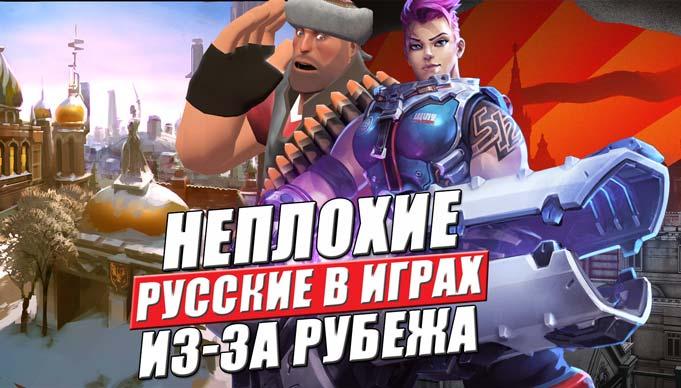 неплохие русские в зарубежных играх