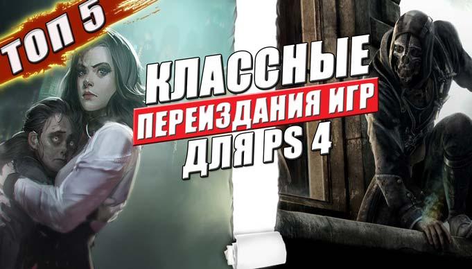 переиздания игр для ps4