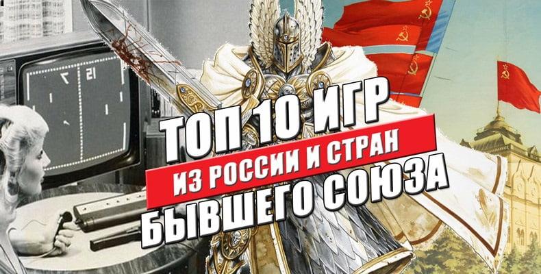 топ русскоязычных игр
