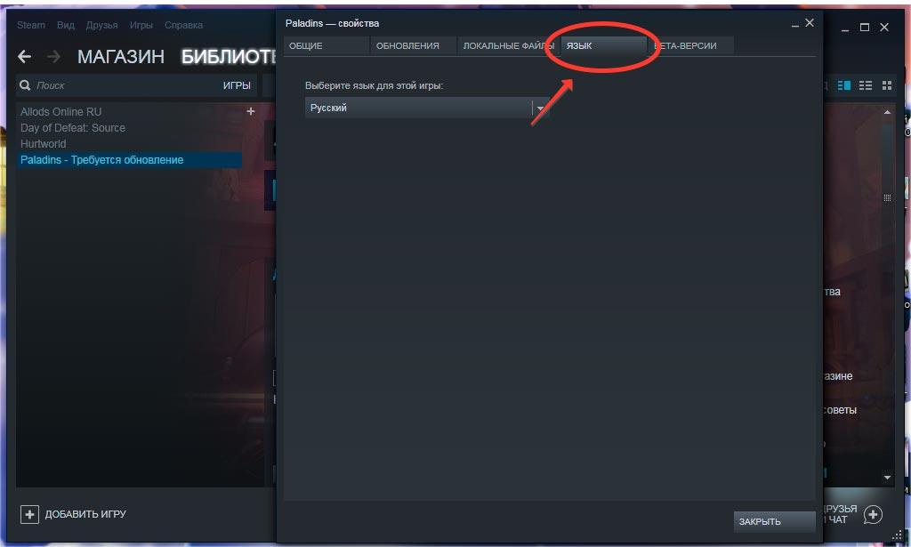 Как в Steam сменить язык с английского на русский