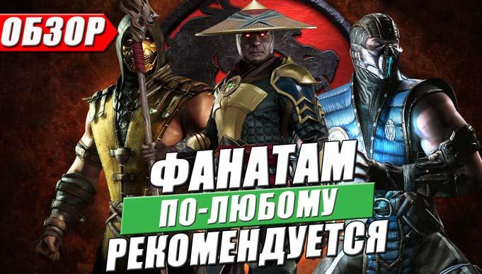 отзыв и обзор на игру Mortal Kombat 11