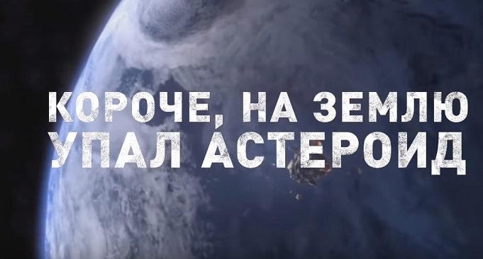астероид упал в rage 2