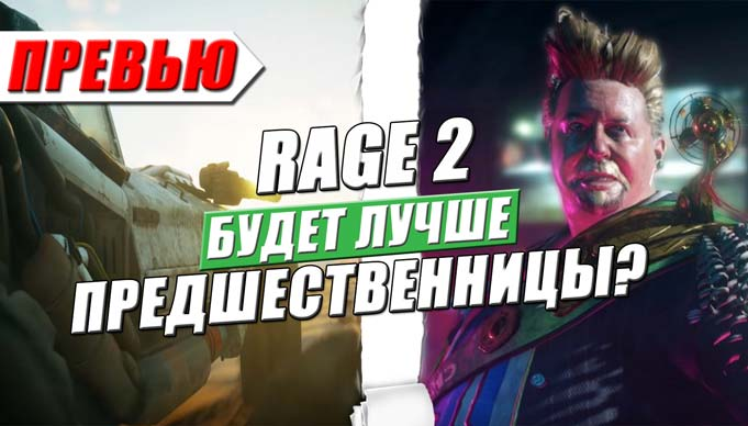 предварительный обзор rage 2