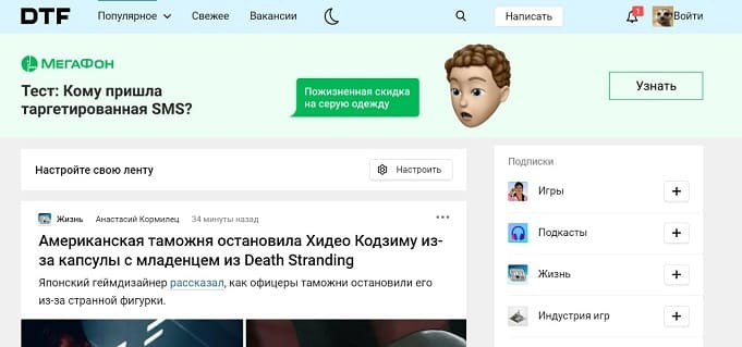 Топ сайтов об играх и игровой индустрии в России и СНГ