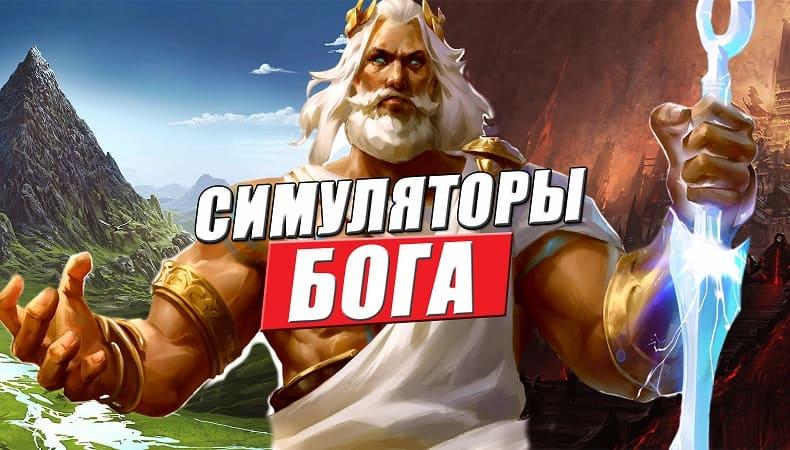 топ 10 игр симуляторов бога