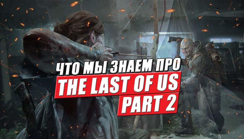 новости, геймплей и сюжет the last of us part 2