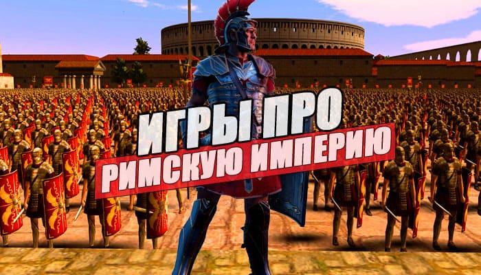 igry pro rimskuyu imperiyu