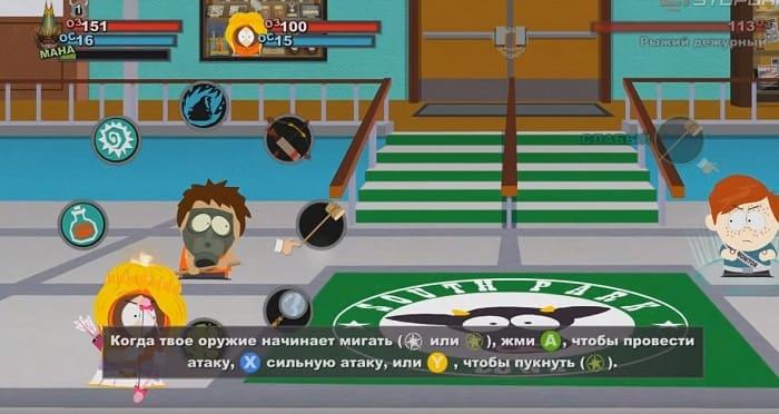 РПГ для слабых ПК South Park: The Stick of Truth