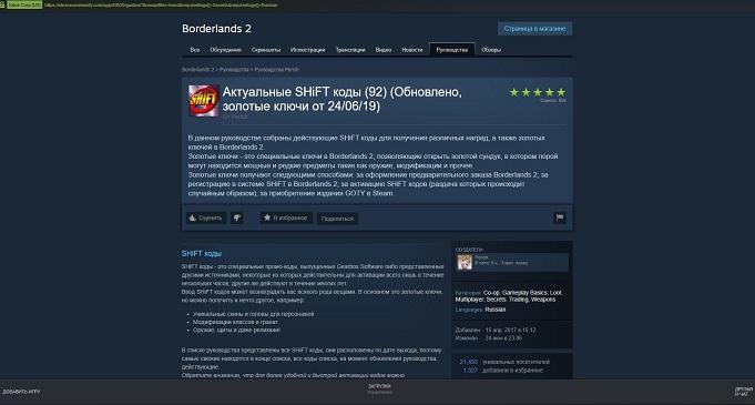 Как получить Shift-коды для Borderlands 2 и использовать их