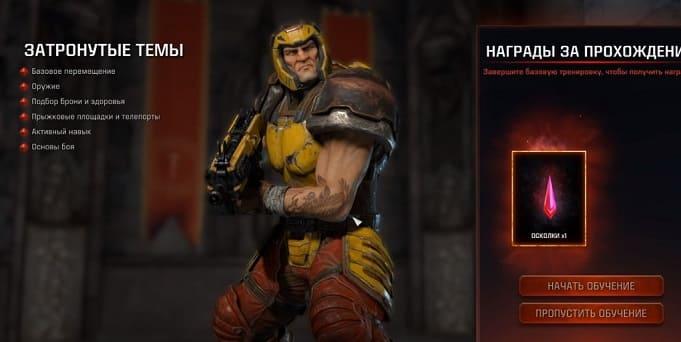 Quake Champions - игра для олдов