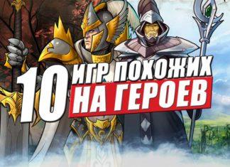 топ 10 игр похожих на героев меча и магии не только из-за концепции, но и пошаговых боёв