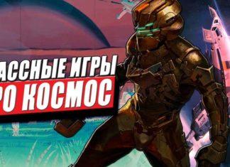 топ 10 игр про космос и космические приключения