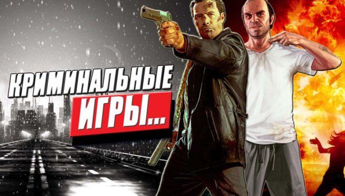 топ 10 криминальных игр про преступников