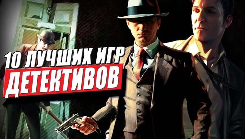 Детективные игры на ПК