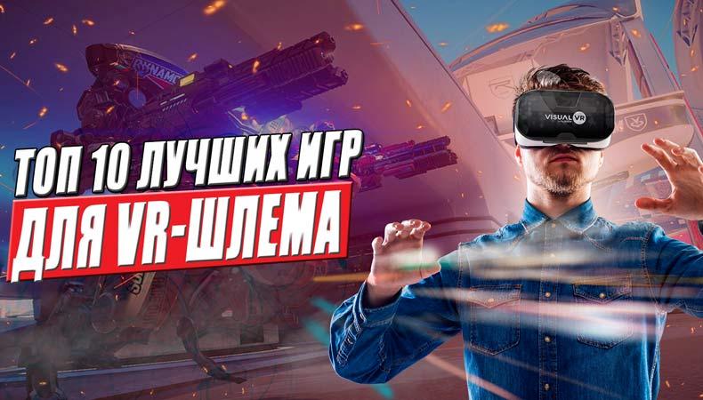Игры для VR на ПК