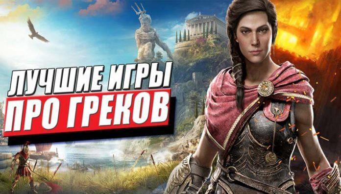 лучшие игры про греков, древнюю грецию и греческие мифы