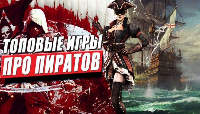 топ 10: лучшие игры про пиратов и корабли на пк