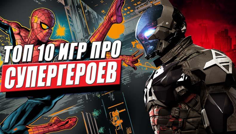 топ 10 лучших игр про супергероев на пк и консолях