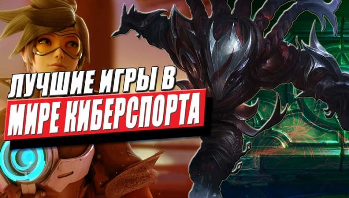топ 10 самых популярных игр в мире киберспорта на пк и консолях