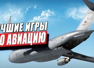 топ 10 лучших авиасимуляторов и аркадных игр об авиации