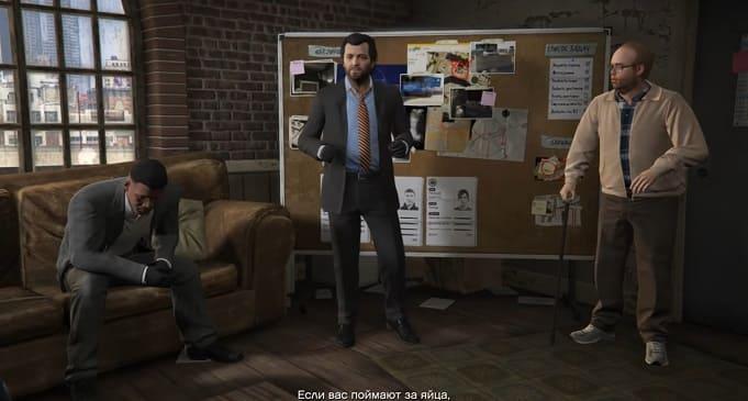 """Как пройти миссию """"Ограбление ювелирного магазина"""" в GTA V"""