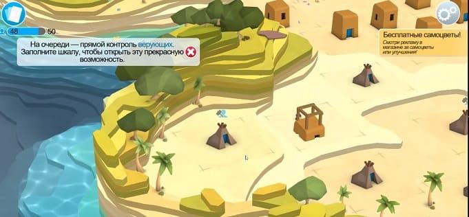 Godus - неудачная игра от Питера Молиньё