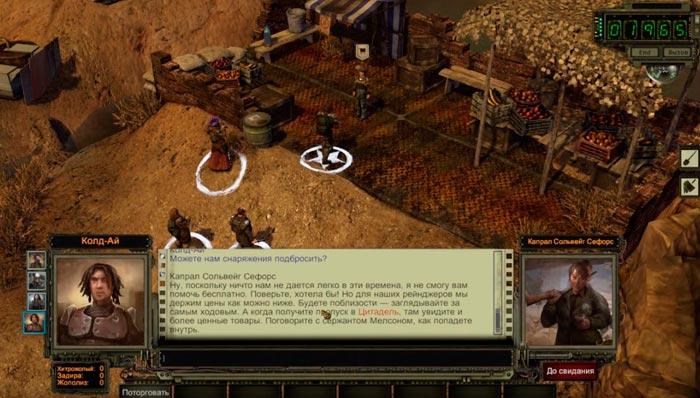 Wasteland 2: Director's Cut пошаговые стратегии