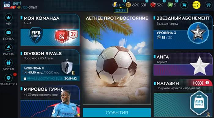 FIFA Mobile - ТОП 18 лучших футбольных менеджеров на пк и смартфоны