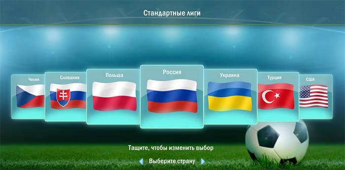 Football, Tactics & Glory - ТОП 18 лучших футбольных менеджеров на пк и смартфоны