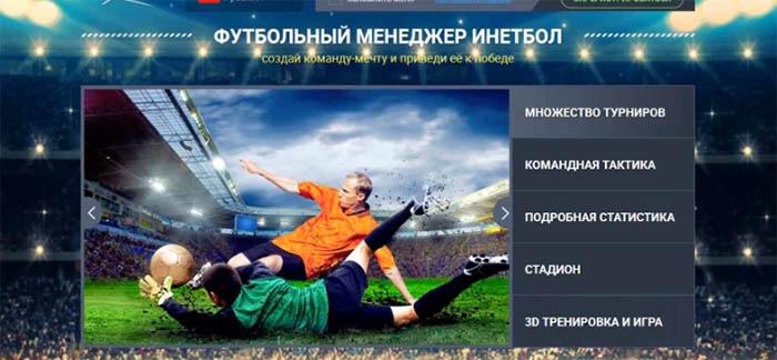 ИНЕТБОЛ - ТОП 18 лучших футбольных менеджеров на пк и смартфоны