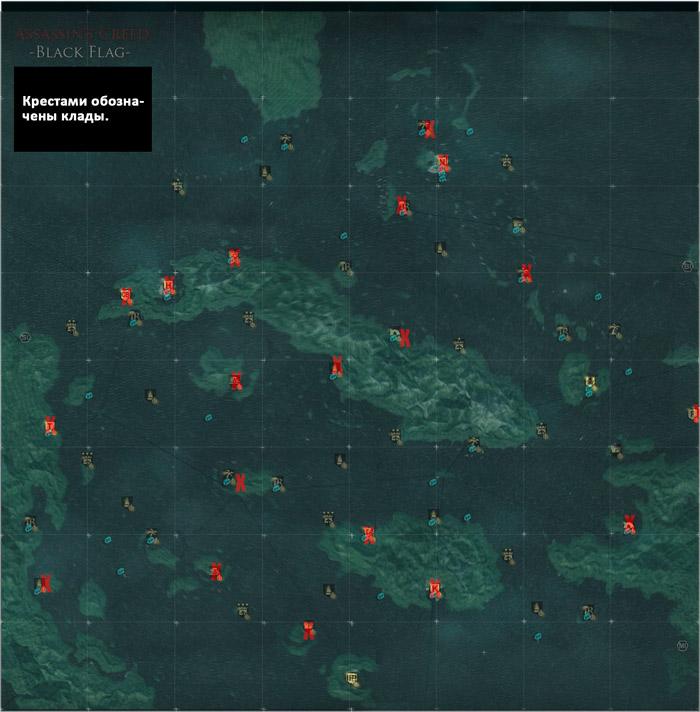 Примерная карта кладов ассасин крид 4