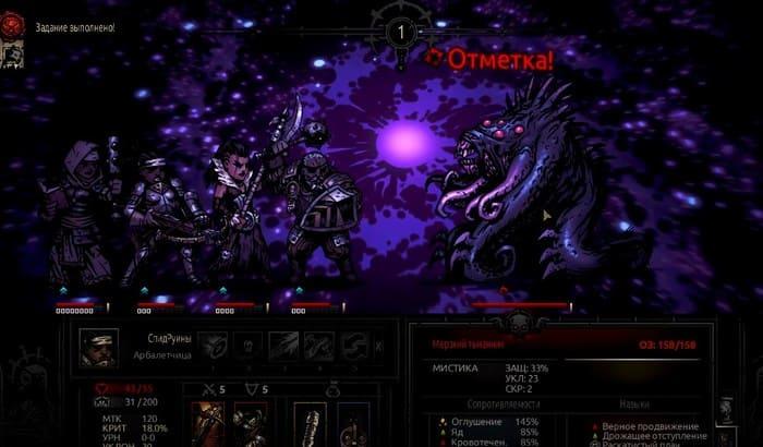 Тьманник Darkest Dungeon