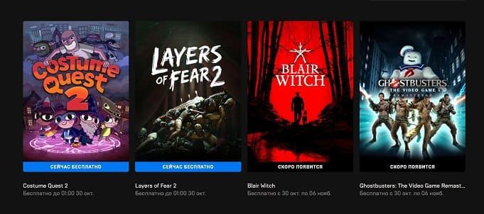 Крутые скидки на классные игры в Steam и бесплатные игры октября-ноября в EGS