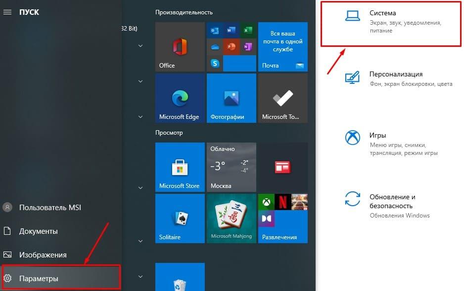 Очистка диска windows 10 через системы