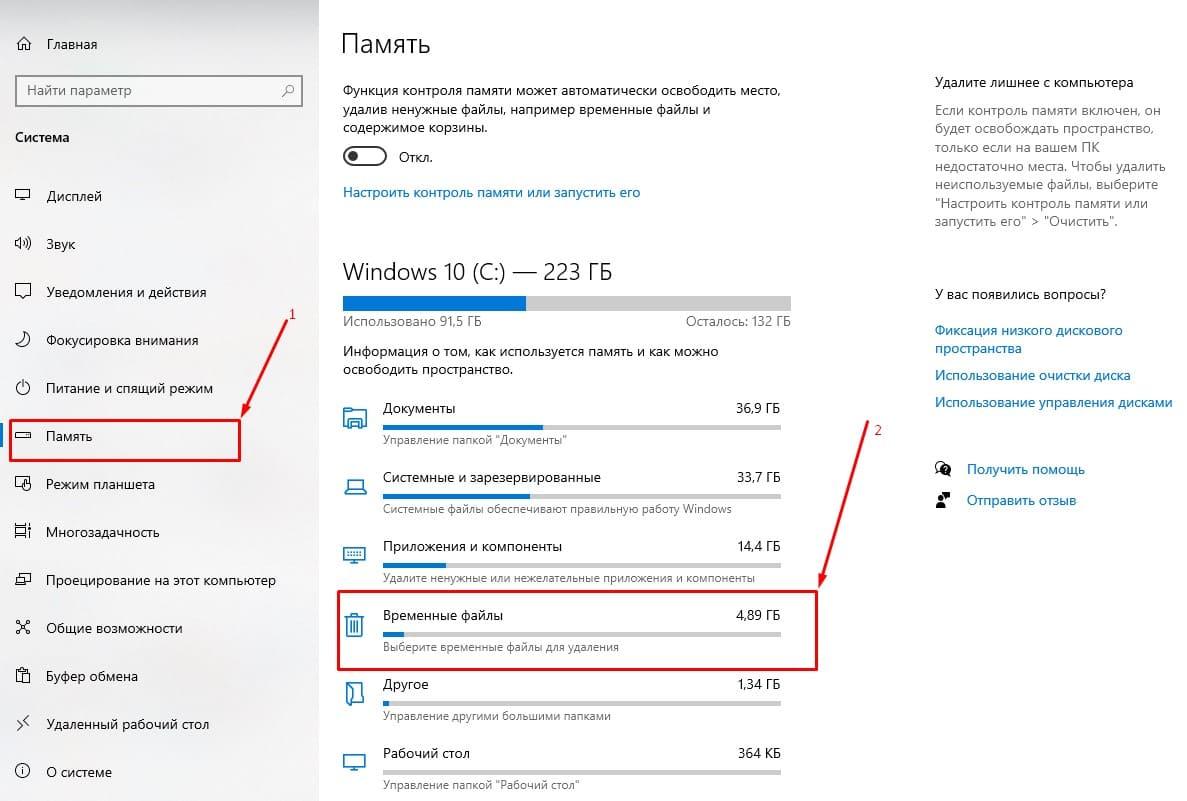 Очистка диска windows 10 - памятьи временные файлы