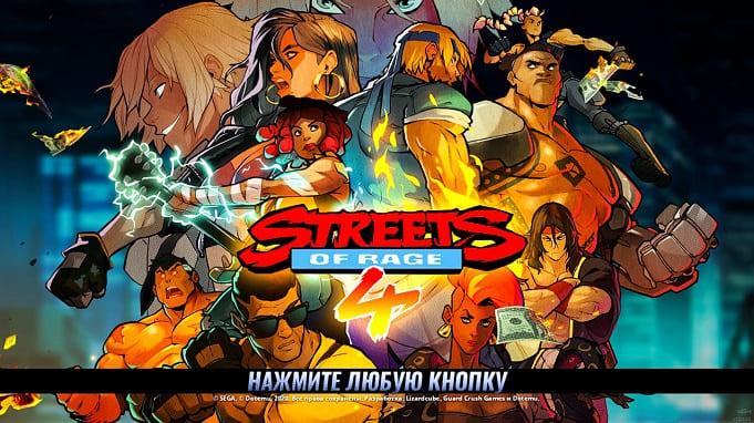 Streets of Rage 4 (2020) игры для геймпада на пк