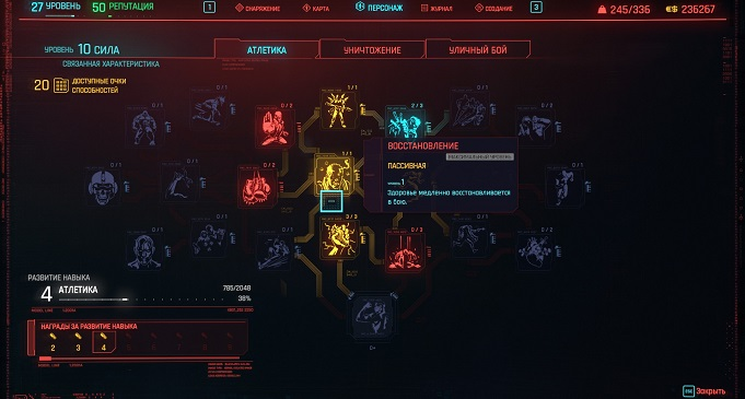 Cyberpunk 2077 - обзор долгожданной нео-RPG от CD Project RED