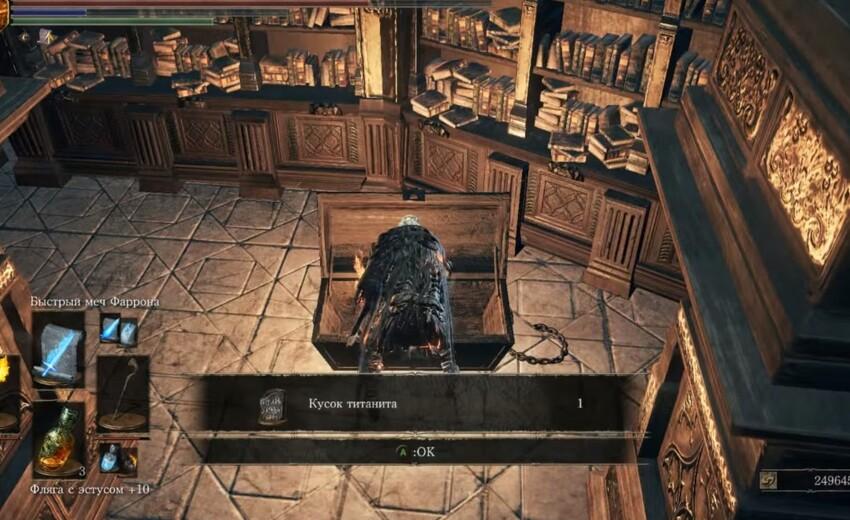 Dark Souls 3 кусок титанита в библиотеке