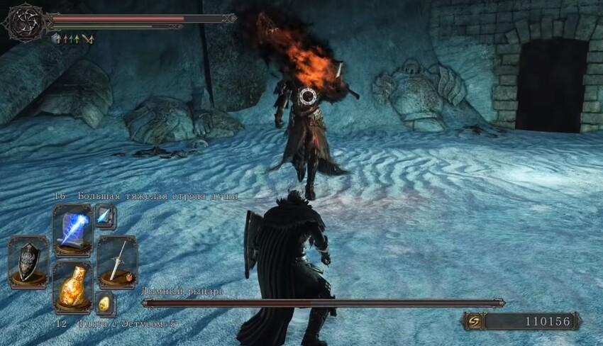 Дымный рыцарь 2 фаза