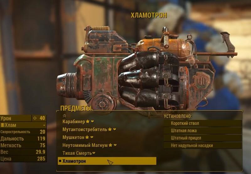 Хламотрон оружие fallout 4