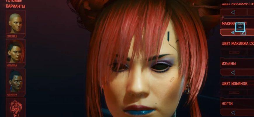 изменить внешность Cyberpunk 2077