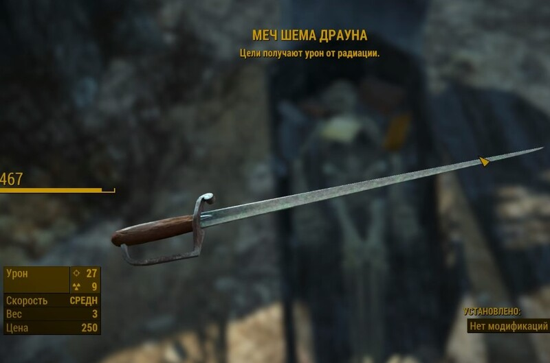 Меч Шема Драуна оружие fallout 4