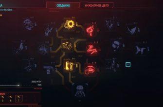 Сброс развития киберпанк 2077