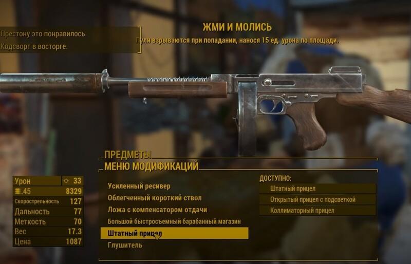 Лучшее оружие в Fallout 4