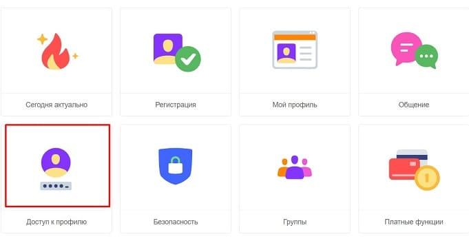 Как просто восстановить удаленную страницу (профиль) в одноклассниках?