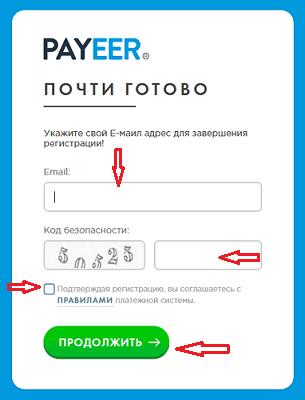 Что такое Payeer и регистрация в платежной системе