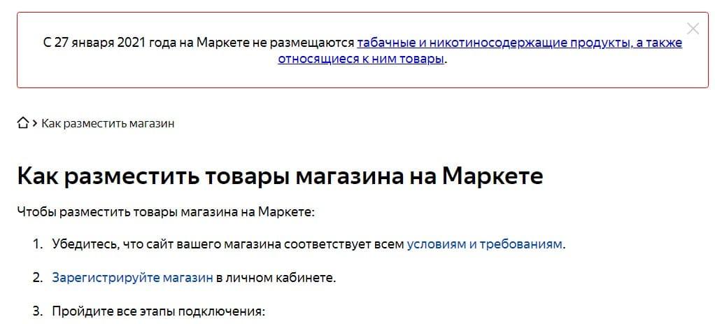 Что такое Яндекс Маркет – ваш онлайн помощник при любой покупке
