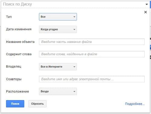 Гугл Диск - чем Google Drive отличается от других облачных хранилищ