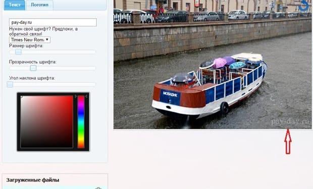 Как добавить водяной знак на фотографию или изображение онлайн?
